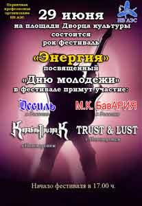 Рок-фестиваль ЭНЕРГИЯ