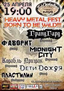 Рок-фестиваль в Мичуринске