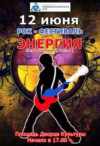 Рок-фестиваль Энергия в Нововоронеже
